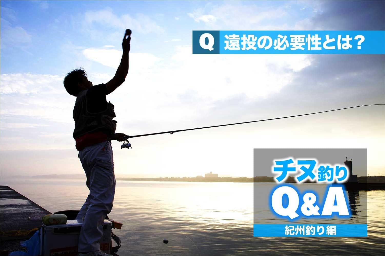 紀州釣りQA遠投の必要性4