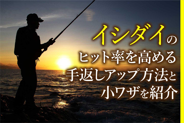 イシダイ小技1