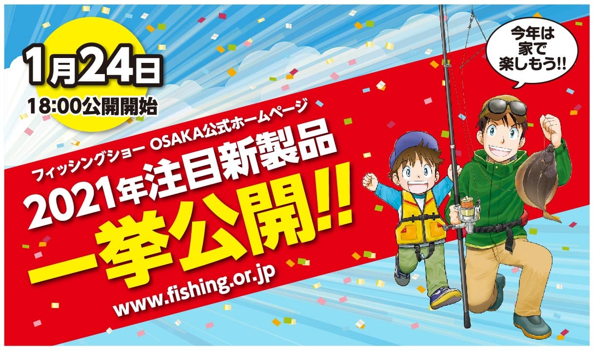 フィッシングショーosaka2021