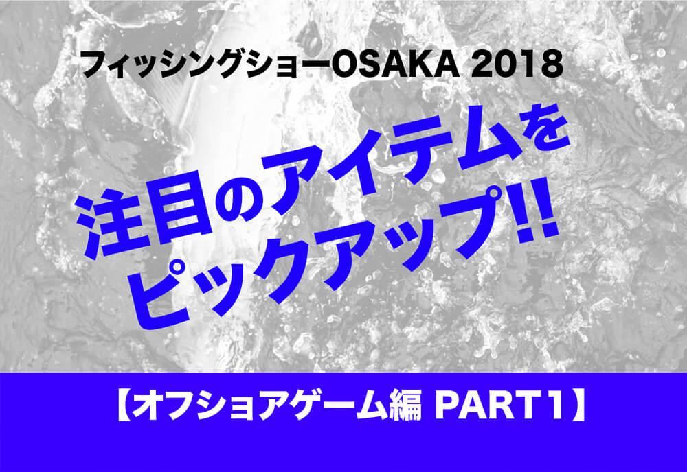 フィッシングショーOSAKA2018 オフショア1