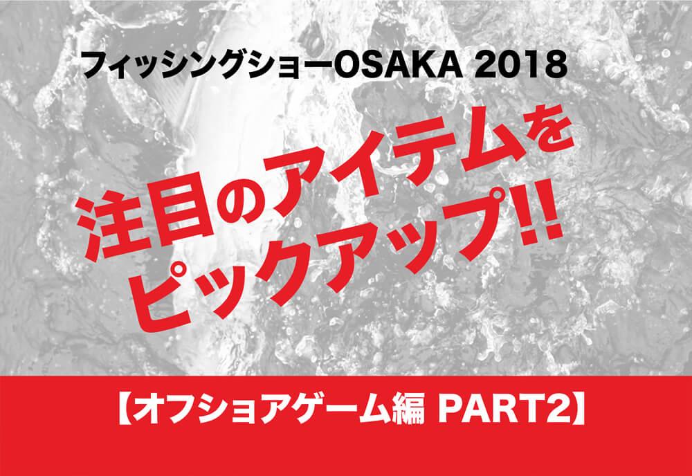 フィッシングショーOSAKA2018 オフショアゲーム2