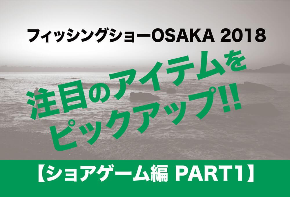 フィッシングショーOSAKA2018 ショアゲーム1