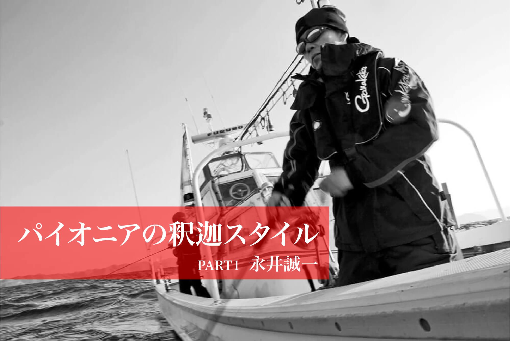 海のルアー釣り オフショアジグング1