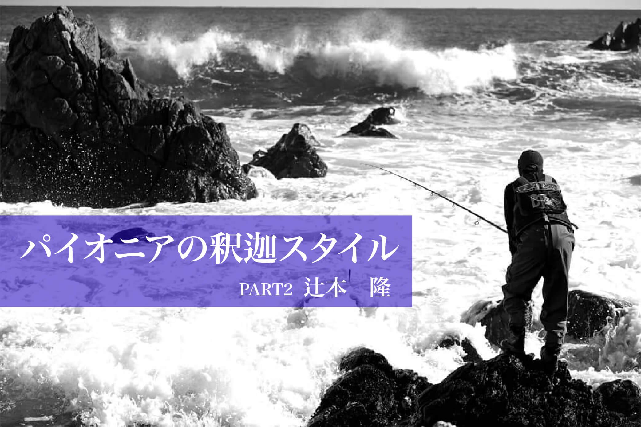 海のルアー釣り 磯のヒラスズキゲーム1