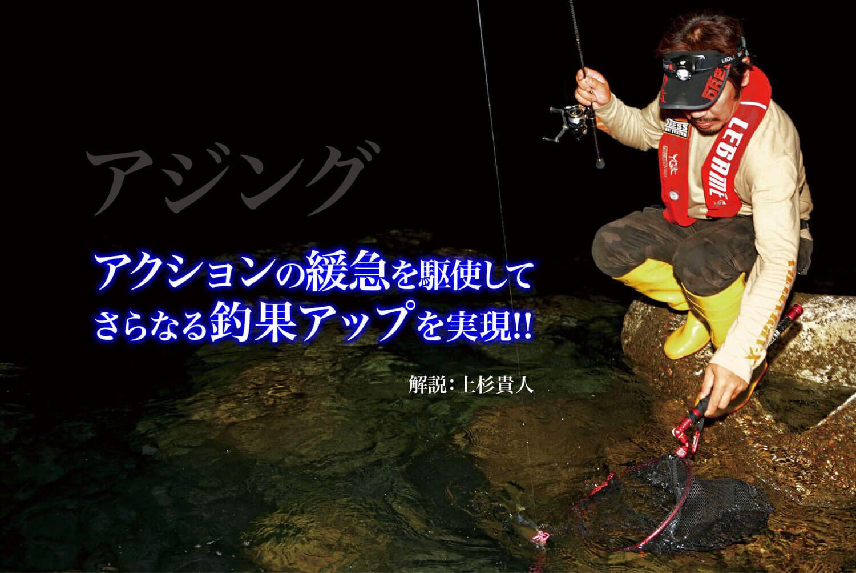 アジング 釣果アップ1