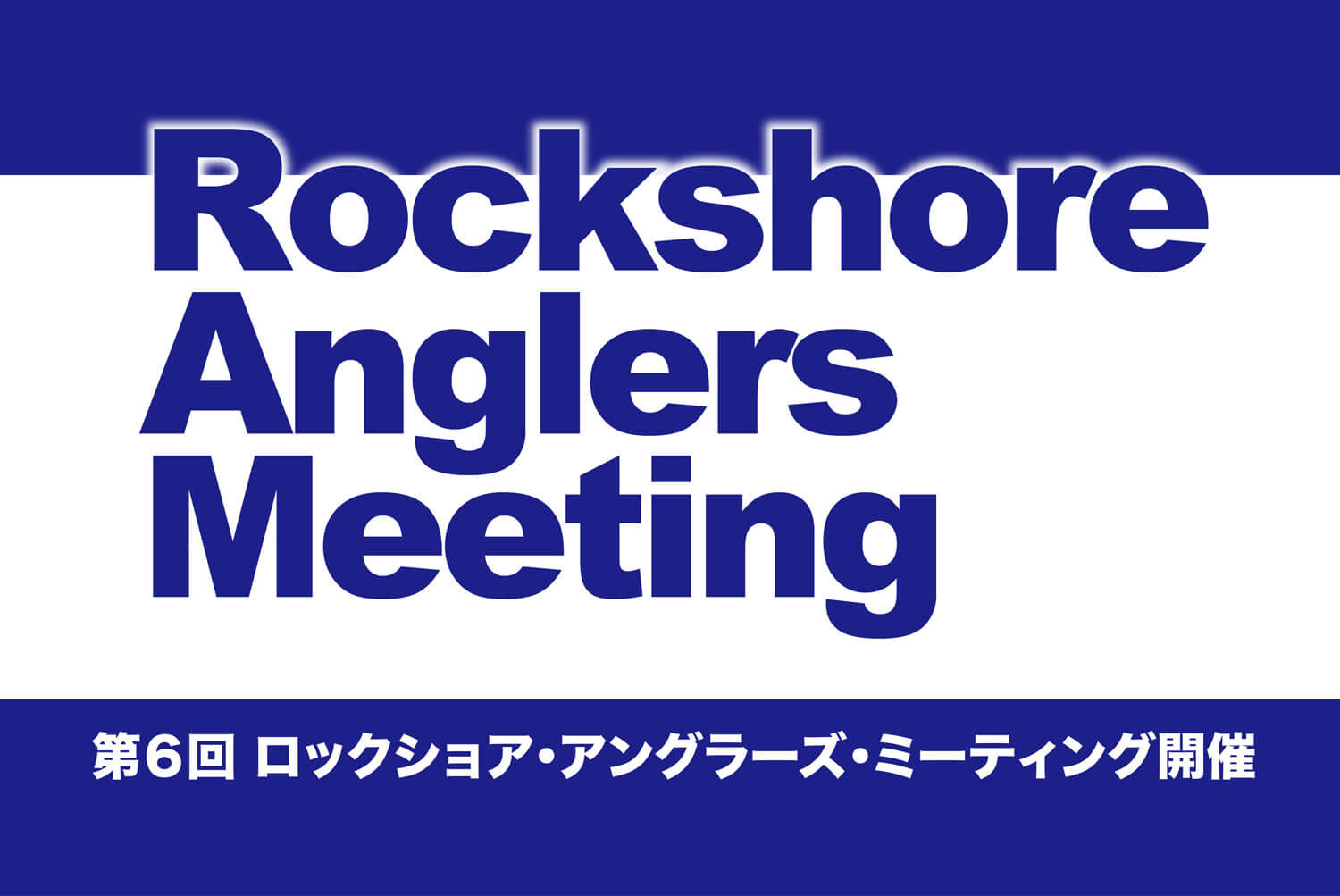 Rockshore Anglers Meeting1