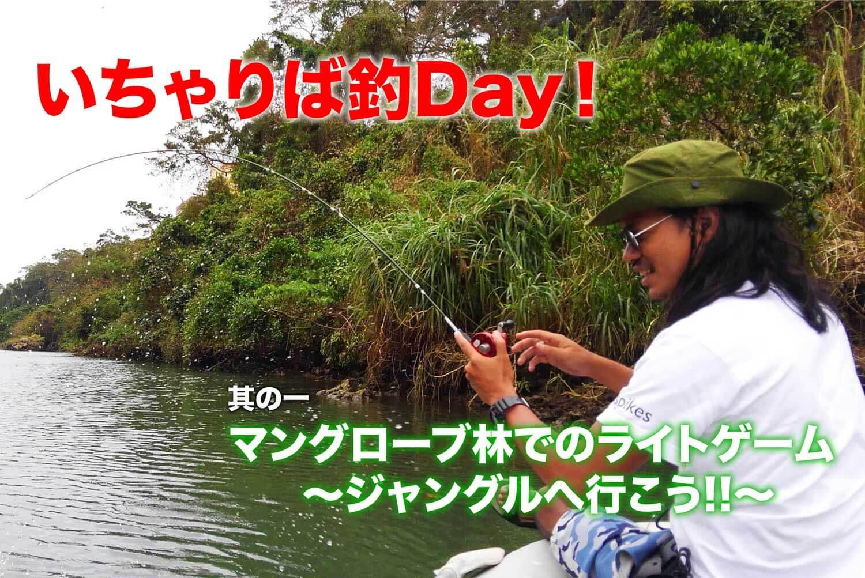 沖縄 マングローブフィッシング1