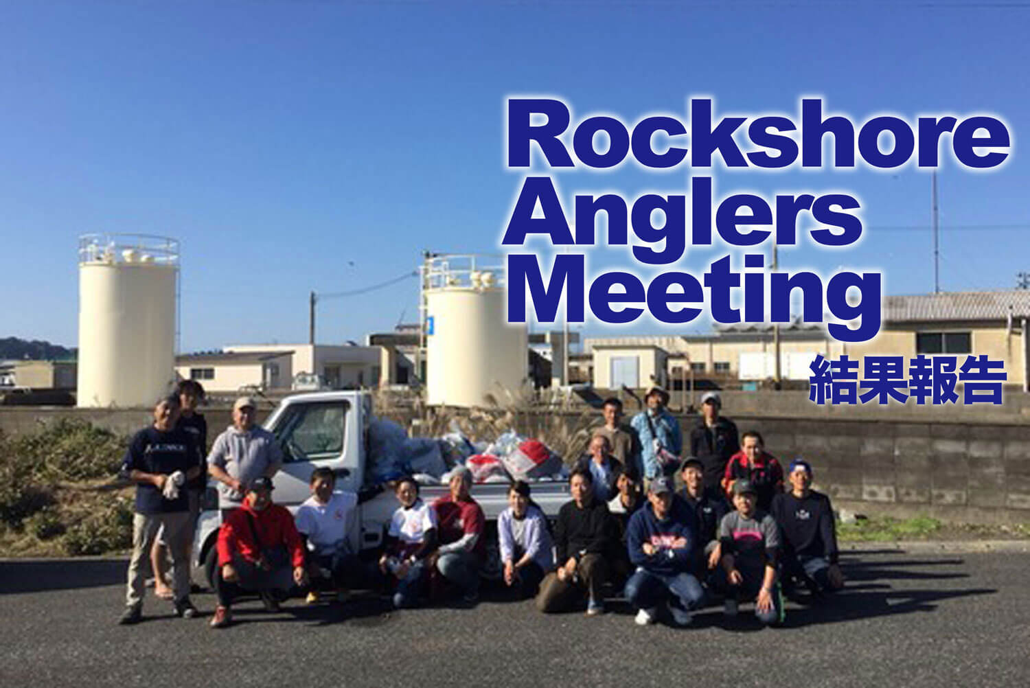 ルアー釣りイベント Rockshore Anglers Meeting1