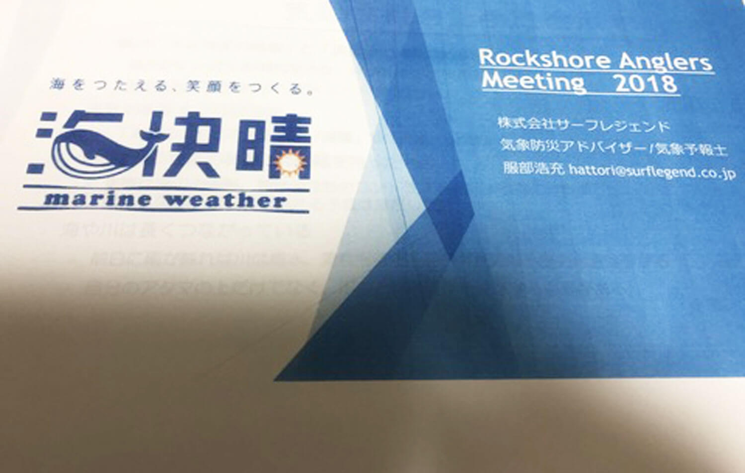 ルアー釣りイベント Rockshore Anglers Meeting3