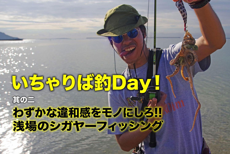 シガヤーダコ釣り 沖縄1