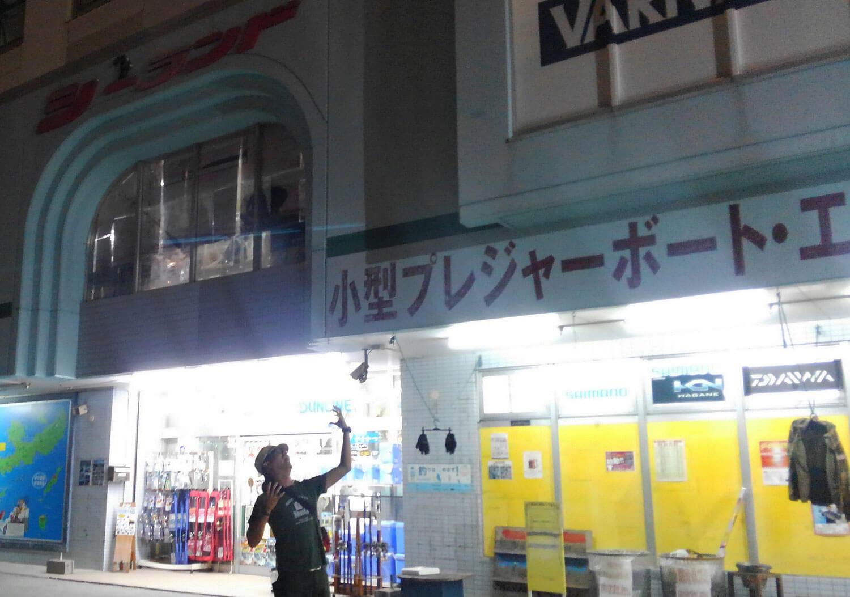 シガヤーダコ釣り 沖縄2