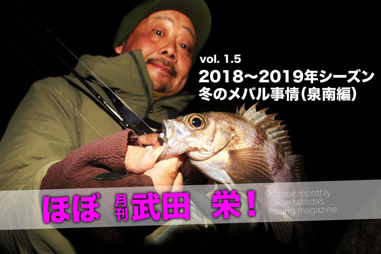 冬のメバル釣り ジグヘッド1