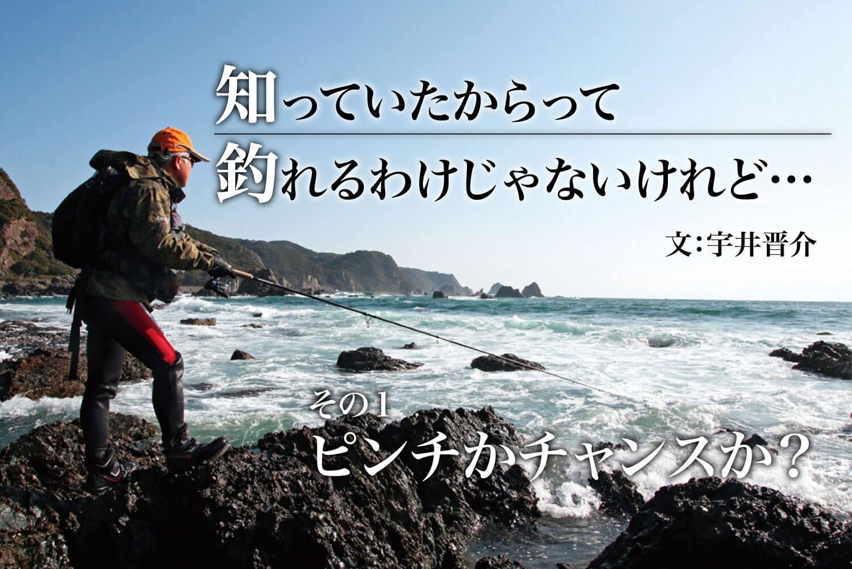 釣りエッセイ 漁業・遊漁1