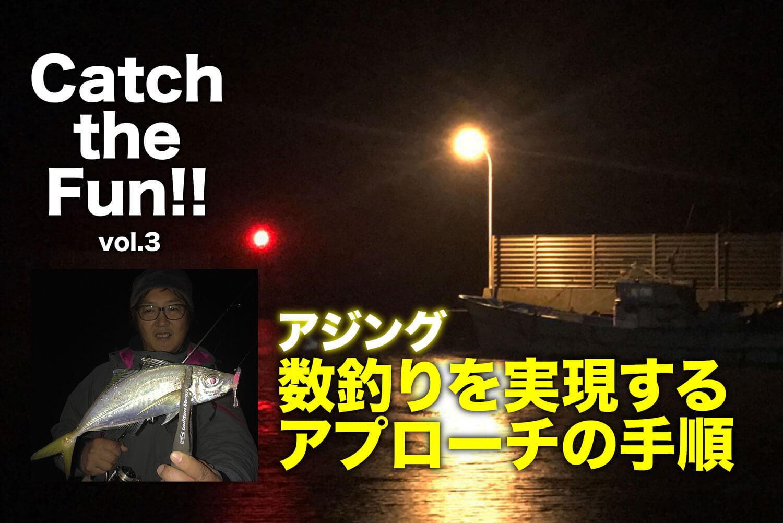 アジング 数釣り1