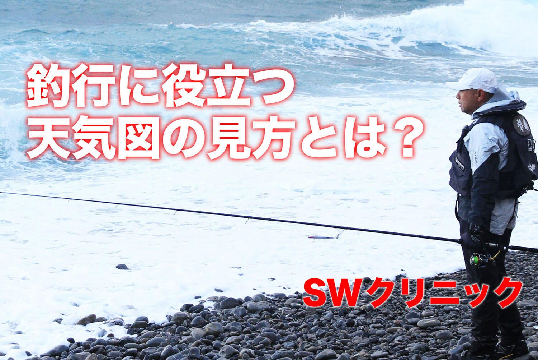 海のルアー釣り 天気図の見方1