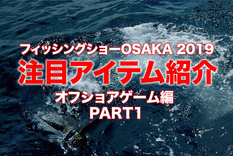 フィッシングショーOSAKA 2019 新製品タックル1