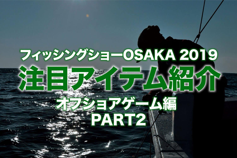 フィッシングショーOSAKA 2019 新製品5