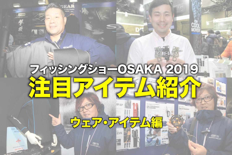 フィッシングショーOSAKA2019 新製品6