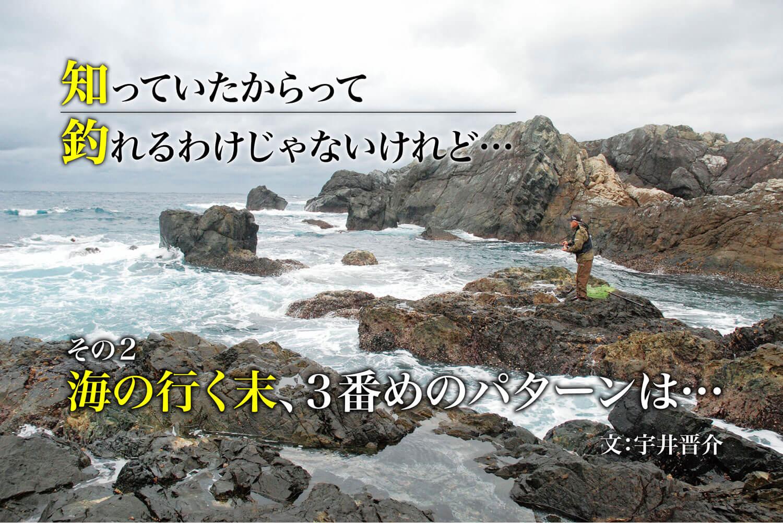釣り 温暖化の影響1