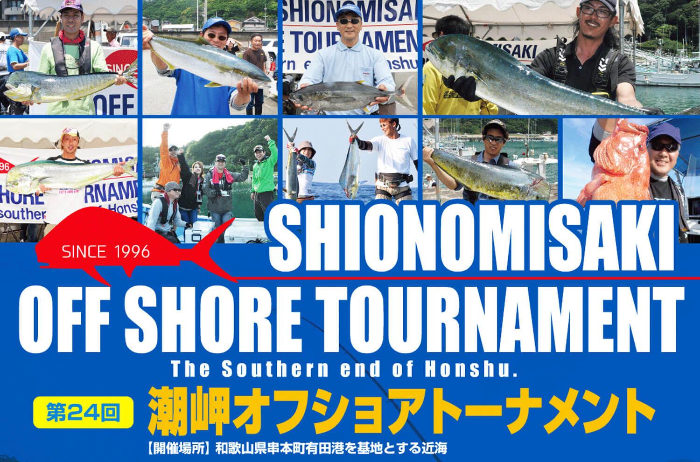 釣りイベント 潮岬オフショアートーナメント1
