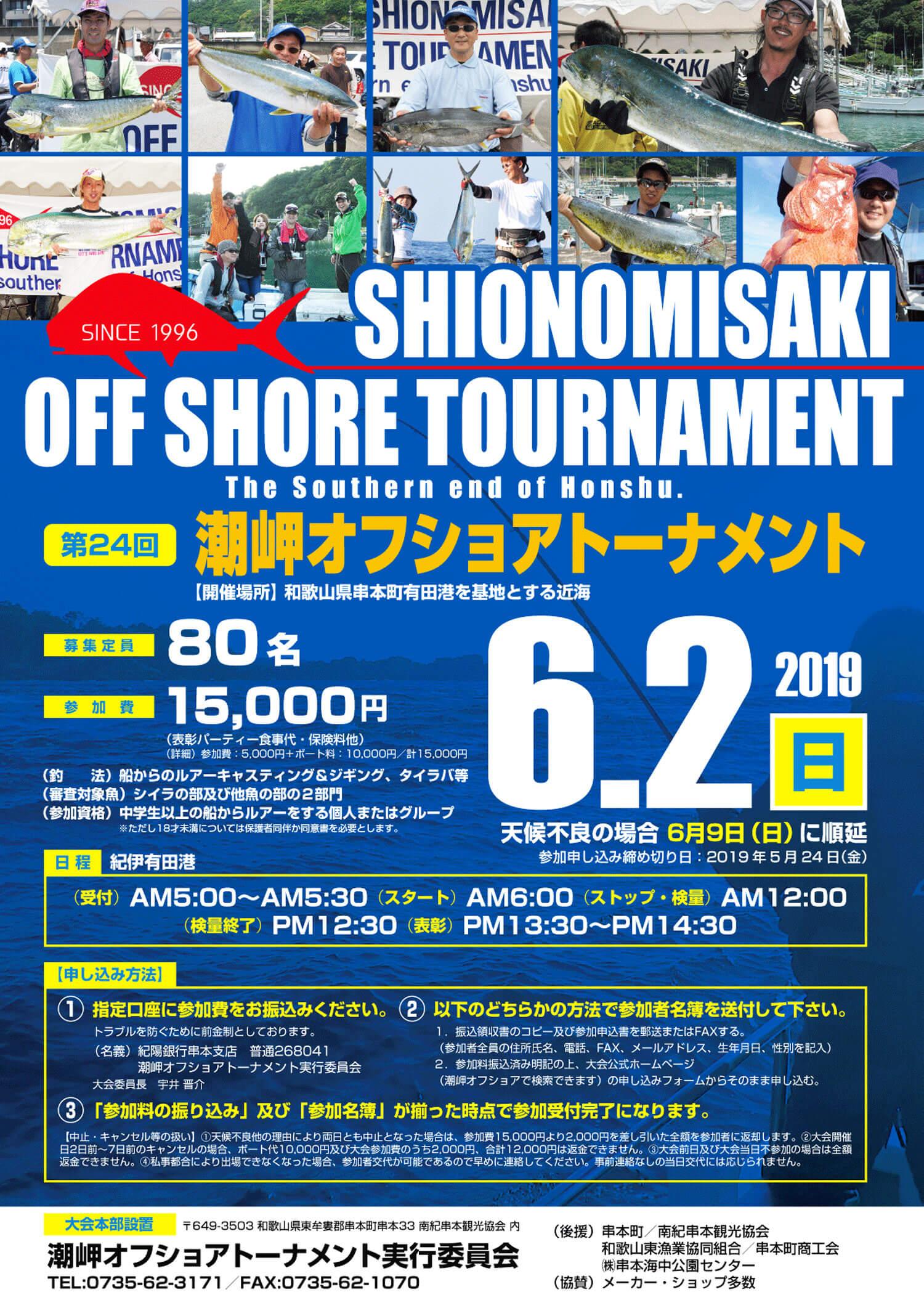 釣りイベント 潮岬オフショアートーナメント2