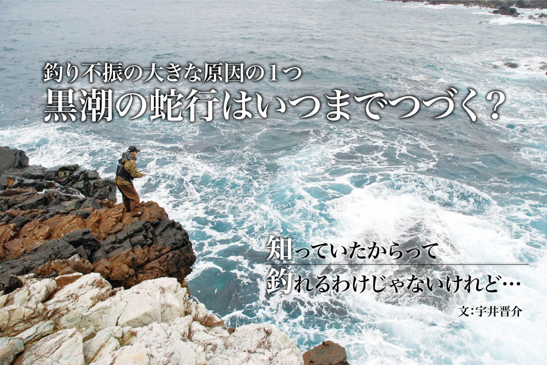 黒潮の蛇行 釣り1
