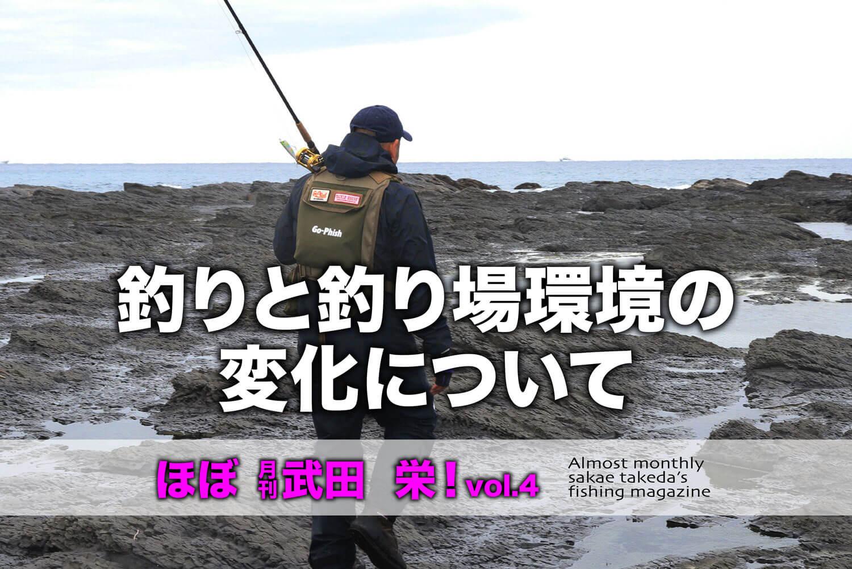 武田栄 釣り場環境1