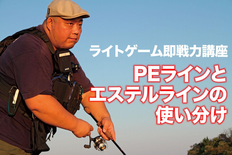 アジング・メバリング エステルライン・PEライン1