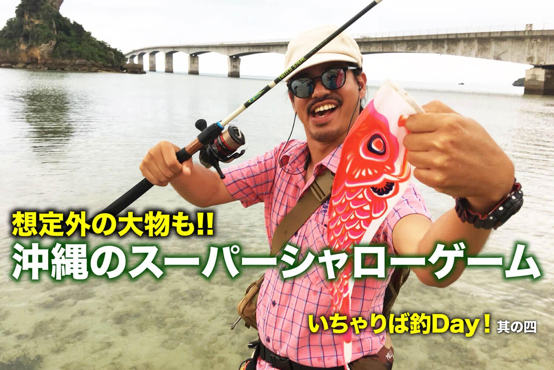 沖縄の釣り メッキ・ロウニンアジ1
