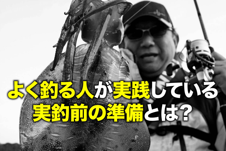釣行前の準備 天候・潮流1