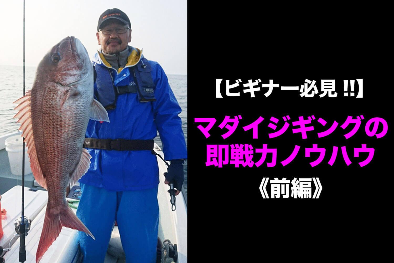 マダイジギング 釣り方1