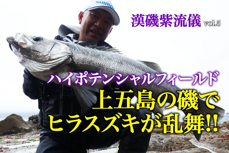 磯のヒラスズキゲーム 長崎県・五島列島の釣り1