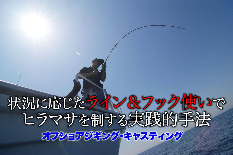 オフショアジギング・キャスティング ジギングライン・ジギングフック1