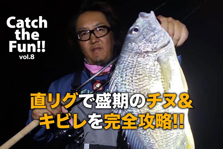 チヌ・キビレゲーム 直リグ1