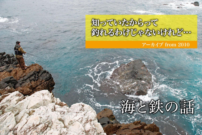 釣りエッセイ 海と鉄1