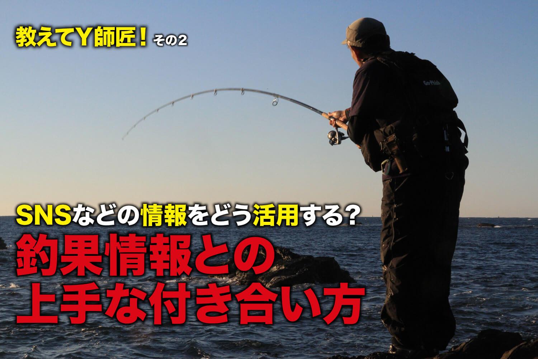 釣り 釣果情報1