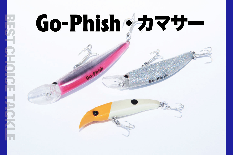 カマス釣り Go-Phishカマサー1