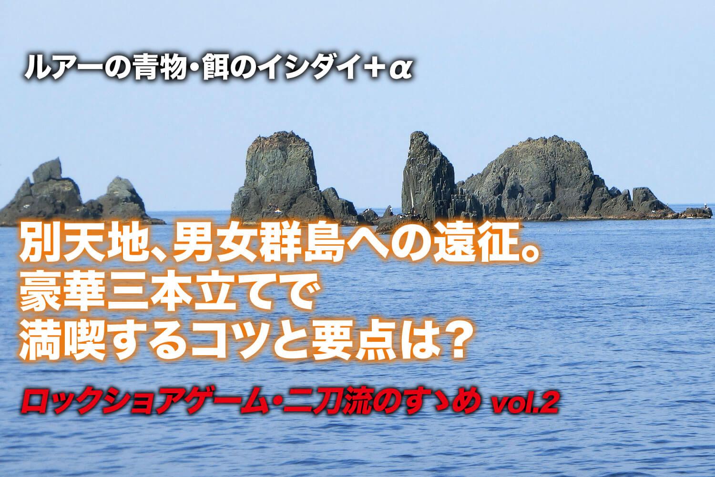 男女群島 青物・イシダイ1