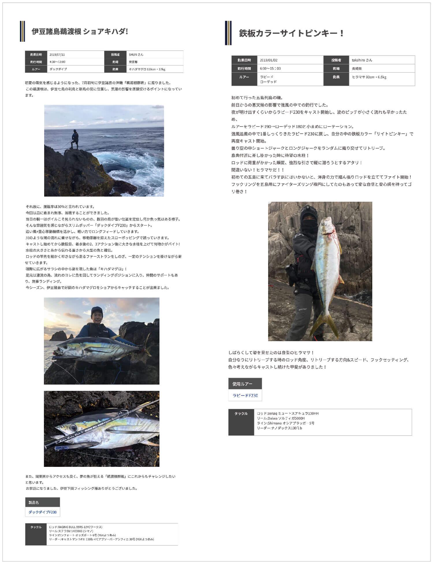 Maria ユーザーレポート 釣果情報4