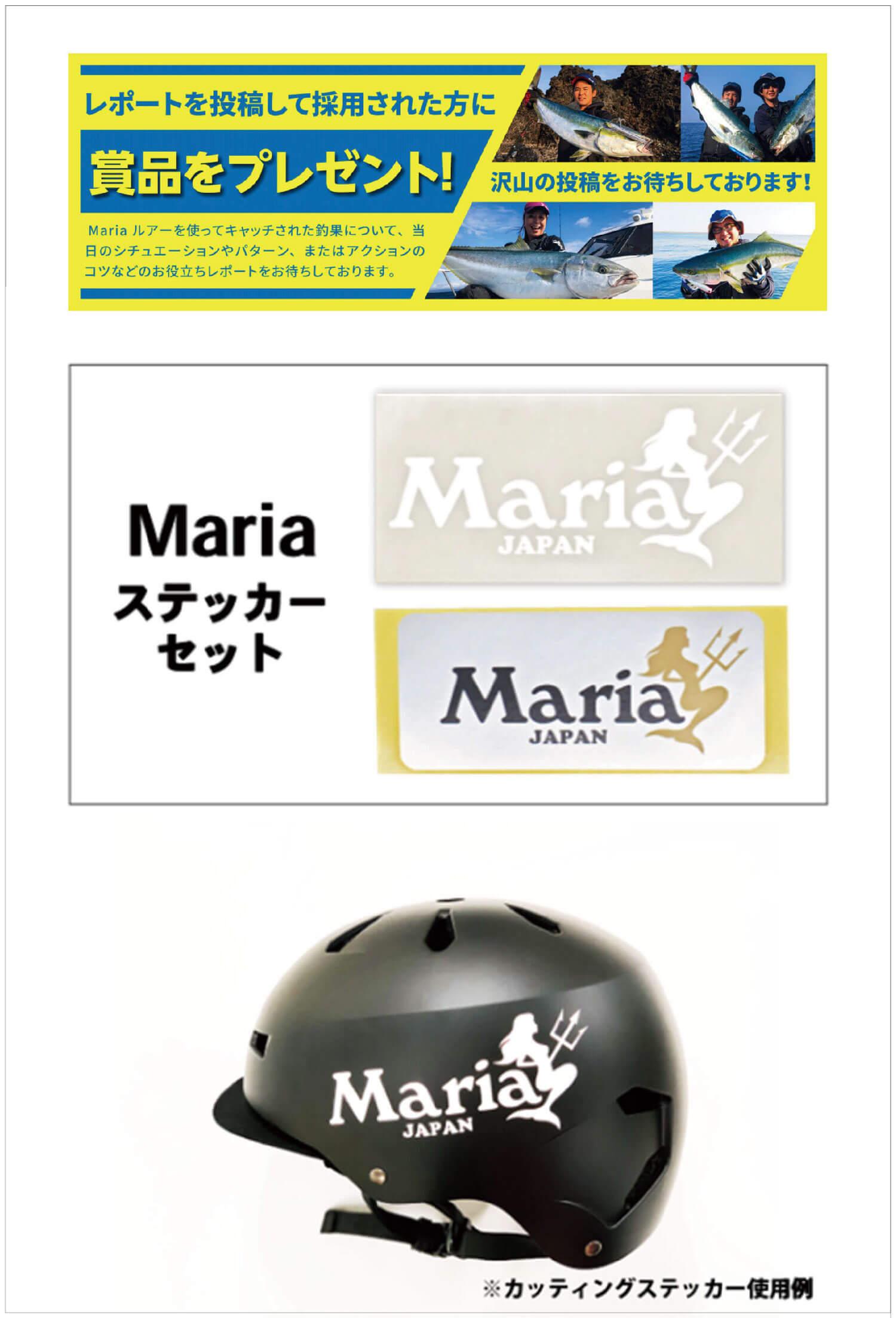 Maria ユーザーレポート 釣果情報3