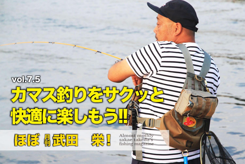 カマス釣り ミノー1