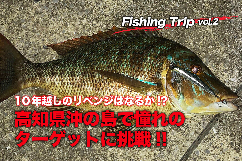 高知県沖の島 ハマフエフキ・ヒラスズキ1