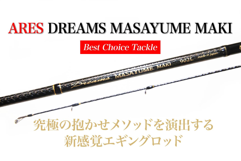 エギングロッド・アレス・DREAMS MASAYUME MAKI1