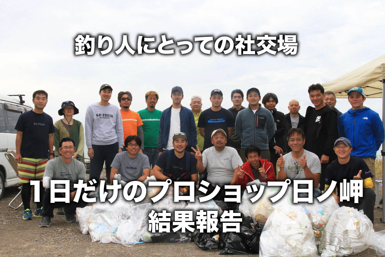 釣りイベント・1日だけのプロショップ日ノ岬1