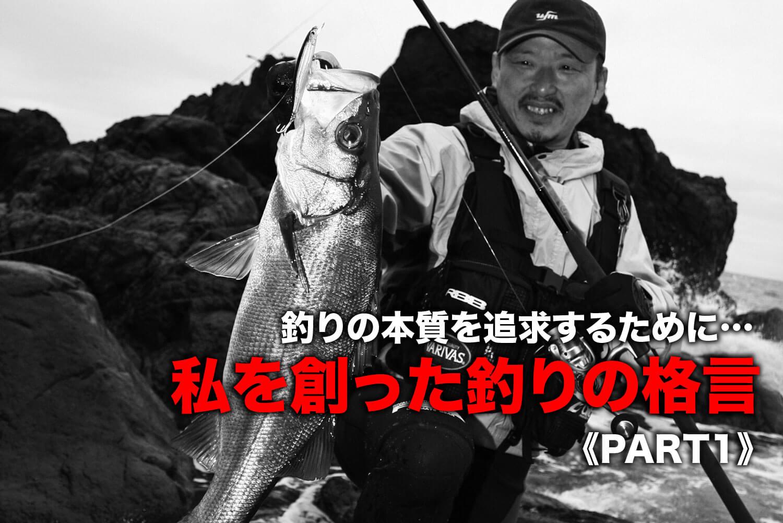 釣りエッセイ・釣りの格言1