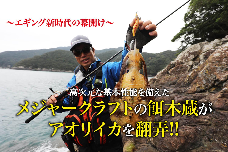 エギング・餌木・メジャークラフト餌木蔵1