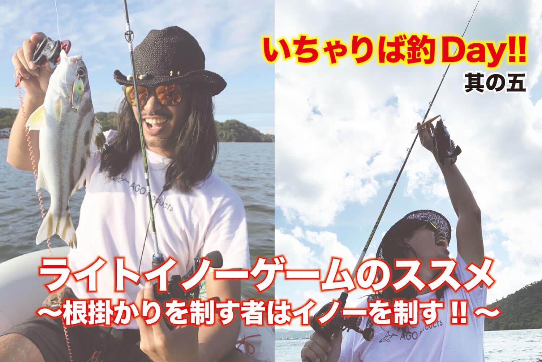 ライトゲーム・沖縄の釣り1