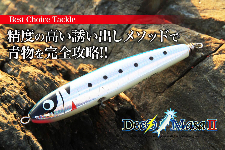 青物用ルアー・ダイビングペンシル・デコマサ II1