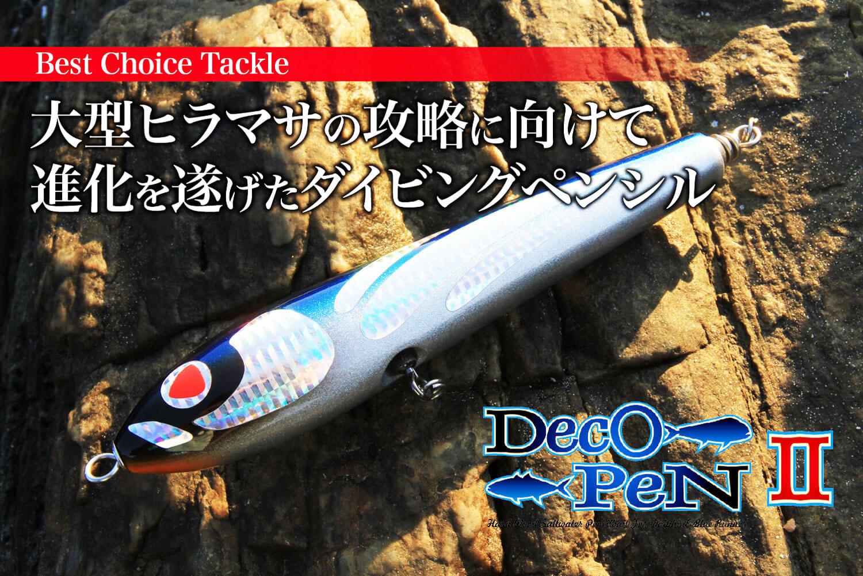 青物用ルアー・ダイビングペンシル・デコペンII F1
