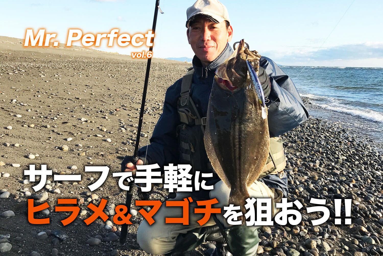 サーフ・ヒラメ・マゴチ1
